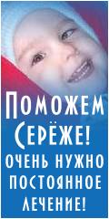 Поможем Сереже Воробьёву!