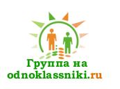 Группа поддержки Серёжи Ворья на odnoklassniki.ru